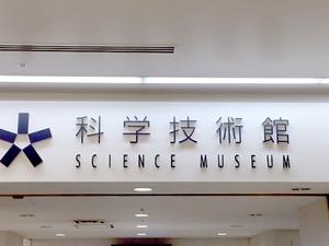 科学を楽しもう!!