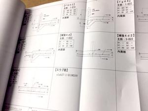 〇島、4号建物の構造図等保存に改正されたってよ。
