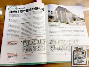 雑誌掲載のお知らせ。