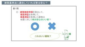 増木工業の住宅について【構造編】
